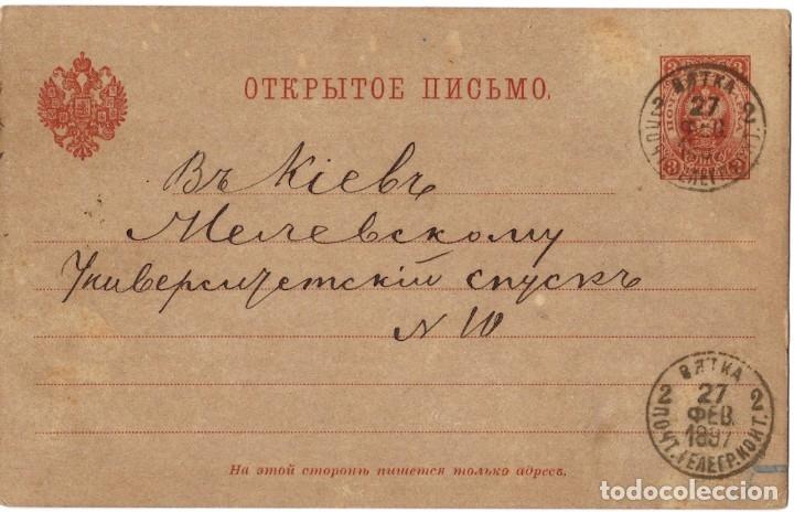 Sellos: INCREÍBLE COLECCIÓN DE 19 ENTEROS POSTALES DIVERSOS PAÍSES, DESDE 1877 - Foto 27 - 178640256