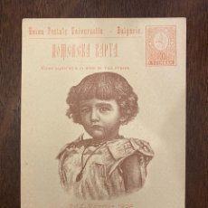 Selos: ENTERO POSTAL DE BULGARIA. 10 CTOTИHKИ. VER FOTOS. Lote 197415463