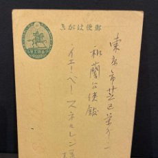 Sellos: ENTERO POSTAL. JAPON. VER.. Lote 199107138