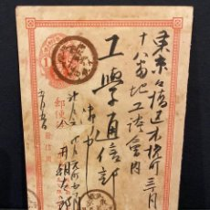 Sellos: ENTERO POSTAL. JAPON. VER.. Lote 199107215