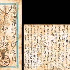 Sellos: JAPÓN ENTERO POSTAL DE 19-9-1876, ESCRITO Y CIRCULADO. Lote 241958805