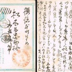 Sellos: JAPÓN ENTERO POSTAL DE 19-9-1876, KOBAN HAGAKI, ESCRITO Y CIRCULADO Y MARCA DE LLEGADA EN ROJO. Lote 241959495