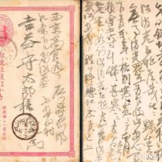 Sellos: JAPÓN ENTERO POSTAL DE 19-9-1876, ESCRITO Y CIRCULADO Y MARCA DE LLEGADA. Lote 241960515