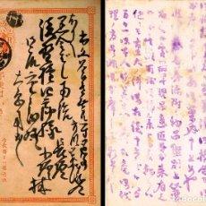 Sellos: JAPÓN ENTERO POSTAL DE 19-9-1876, ESCRITO Y CIRCULADO. Lote 241960700