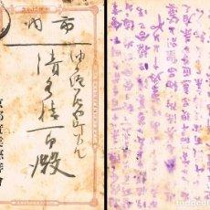 Sellos: JAPÓN ENTERO POSTAL DEL AÑO 1899, ESCRITO Y CIRCULADO. Lote 241963190