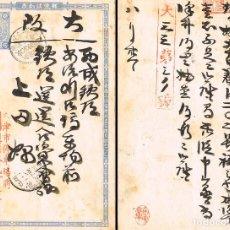Sellos: JAPÓN ENTERO POSTAL DEL AÑO 1899, 1,5 SEN, ESCRITO Y CIRCULADO. Lote 241963760