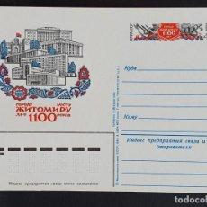 Sellos: TARJETA ENTERO POSTAL URSS - 1100 AÑOS DE LA CIUDAD DE ZHYTÓMYR (EN UCRANIANO: ЖИТО́МИР), 1984. Lote 252825890