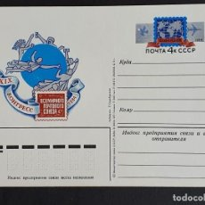 Sellos: TARJETA ENTERO POSTAL URSS - XIX CONGRESO DE LA UNIÓN POSTAL UNIVERSAL UPU, 1984. Lote 252829895