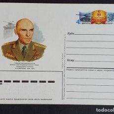Sellos: TARJETA ENTERO POSTAL URSS - A. A. MOROZOV (1904-1979), DISEÑADOR SOVIÉTICO DE TANQUES, 1984. Lote 252832270