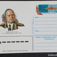 Sellos: TARJETA ENTERO POSTAL URSS - IVAN PERESYPKIN (1904-1978) COMISARIO DEL CUERPO DE SEÑALES, 1984. Lote 252833025