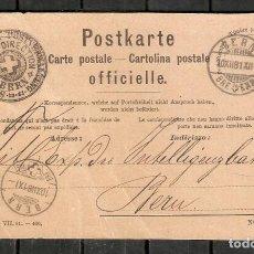 Sellos: SUIZA.1881. ENTERO POSTAL OFICIAL. CORREO ADMINISTRATIVO SUIZO.. Lote 266069583
