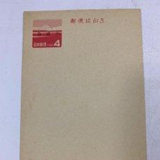 Sellos: ENTERO POSTAL. JAPÓN. 1958. SIN CIRCULAR. VER. Lote 267586079