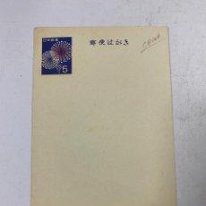 Sellos: ENTERO POSTAL. JAPÓN. 1968. SIN CIRCULAR. VER. Lote 267587064