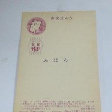 Sellos: ENTERO POSTAL. JAPÓN. SIN ESCRIBIR. VER. Lote 267588954