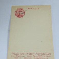 Sellos: ENTERO POSTAL. JAPÓN. SIN ESCRIBIR. VER DORSO. Lote 267589139