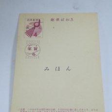 Sellos: ENTERO POSTAL. JAPÓN. SIN ESCRIBIR. VER DORSO. Lote 267589344