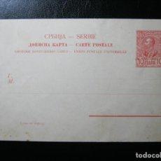 Sellos: SERBIA ENTERO POSTAL NUEVO!!!. Lote 287115268