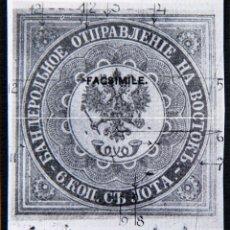 Sellos: RUSSIAN LEVANT FACSÍMIL Y ESTUDIO PRE-SELLOS POSTALES OFICINAS DE CORREOS OTOMANAS - FRONTERA RUSA. Lote 72763215