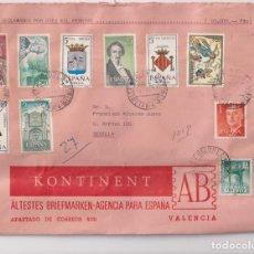 Selos: CARTA CON MEMBRETE DE VALENCIA A SEVILLA DEL 8 DE FEBRERO DE 1973. BONITO FRANQUEO. Lote 283521388