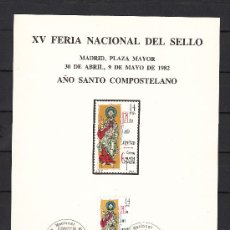 Sellos: HOJA RECUERDO XV FERIA NAC SELLO, AÑO SANTO COMPOSTELANO FMNT, MADRID 30/4 - 9/5 1982, MATº +. Lote 35506752