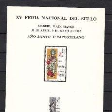 Sellos: HOJA RECUERDO XV FERIA NAC SELLO, AÑO SANTO COMPOSTELANO FMNT, MADRID 30/4 - 9/5 1982,. Lote 134539174