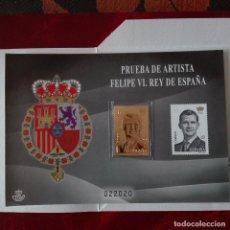 Sellos: ESPAÑA 2015 PRUEBA FELIPE VI REY DE ESPAÑA. Lote 77899641