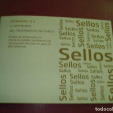 Sellos: IV CENTENARIO FALLECIMIENTO DEL GRECO 2014. Lote 79926805