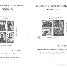 Sellos: PRUEBAS EN NEGRO ESPAÑA 75. Lote 129375011