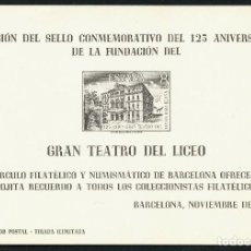 Selos: ESPAÑA, HOJA RECUERDO, CIRCULO FILATÉLICO, TEATRO DEL LICEO, 1972. Lote 146942750