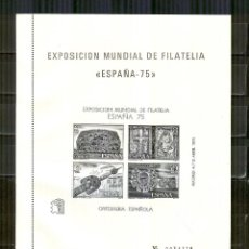 Sellos: EDIFIL 1/2 PRUEBA ESPAÑA 75 ORFEBRERIA ESPAÑOLA BUEN ESTADO 2252/53. Lote 156971954