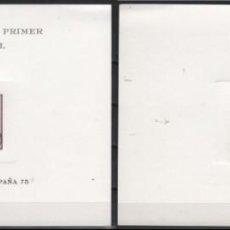 Sellos: HOJA RECUERDO 1975. EDIFIL Nº 33. ANIVER. DEL PRIMER SELLO ESPAÑOL. MAJA DESNUDA. Lote 157236674