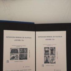 Sellos: ESPAÑA PRUEBAS OFICIALES 1/2 NUEVAS MISMA NUMERACIÓN MUY BAJA 1975. Lote 158504674