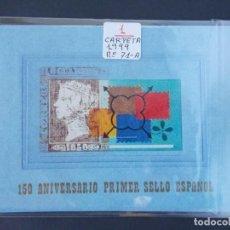 Sellos: PRUEBA Nº 71A - EDIFIL 3711A/G - AÑO 2000 - CARPETA CON 7 HOJITAS - 150 ANIV. SELLO ESPAÑA - . A1499. Lote 162471410