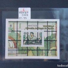 Sellos: PRUEBA OFICIAL Nº 95 - VIDRIERAS BANCO DE ESPAÑA - ESPAÑA 2007 ..A1528. Lote 162482230