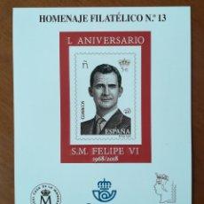 Selos: ESPAÑA SPAIN HOMENAJE FILATÉLICO 13 EDIFIL FELIPE VI 2018. Lote 167892418