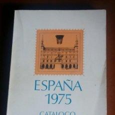 Sellos: CATÁLOGO EXPOSICIÓN MUNDIAL DE FILATELIA. ESPAÑA'75 + PRUEBAS EN NEGRO. Lote 184925528