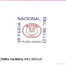 Sellos: ESPAÑA 1974- (DOCUMENTO FILATELICO)-FNMT 'VII FERIA NACIONAL DEL SELLO' (11-19-MAY) MADRID. Lote 198891897