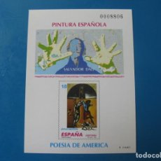 Sellos: 1994, PRUEBA DE COLOR PINTURA ESPAÑOLA, SALVADOR DALI, EDIFIL 32. Lote 203240246
