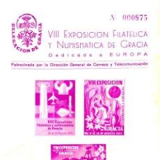 Sellos: VIÑETA - VIII EXPOSICION FILATELICA Y NUMISMATICA DE GRACIA - DEDICADA A EUROPA. 1957.. Lote 210640261