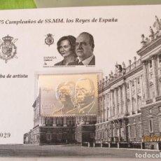 Timbres: ESPAÑA 2013. (SELLO PLATA) 75 CUMPLEAÑOS SSMM REYES ESPAÑA. PRUEBA DE ARTISTA. VALOR EDIFIL 26 EUR. Lote 212494463