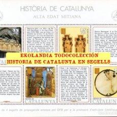 Sellos: F10A ALTA EDAT MITJANA # 12 EKL MINIPLIEGO LA HISTORIA DE CATALUNYA EN SEGELLS. Lote 214122938