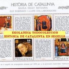 Sellos: F10A BAIXA EDAT MITJANA # 18 EKL ELS SOBIRANS MINIPLIEGO LA HISTORIA DE CATALUNYA EN SEGELLS. Lote 214124492