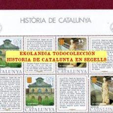 Sellos: F10A EDAT MODERNA # 31 EKL EL MON INTEL·LECTUAL (I) ~ MINIPLIEGO LA HISTORIA DE CATALUNYA EN SEGELLS. Lote 214132628