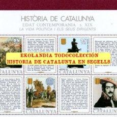 Sellos: F10A SEGLE XIX # 33 EKL LA VIDA POLITICA MINIPLIEGO LA HISTORIA DE CATALUNYA EN SEGELLS. Lote 214132911