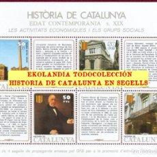Sellos: F10A SEGLE XIX # 36 EKL ACTIVITATS ECONOMIQUES (I) ~ MINIPLIEGO LA HISTORIA DE CATALUNYA EN SEGELLS. Lote 214133000