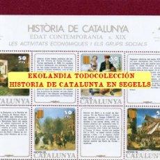 Sellos: F10A SEGLE XIX # 37 EKL ACTIVITATS ECONOMIQUES (II) ~ MINIPLIEGO LA HISTORIA DE CATALUNYA EN SEGELL. Lote 214133080