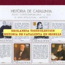 Sellos: F10A SEGLE XIX # 39 EKL EL MON INTEL·LECTUAL (1) ~ MINIPLIEGO LA HISTORIA DE CATALUNYA EN SEGELLS. Lote 214134256