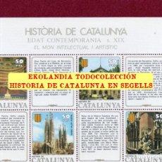 Sellos: F10A SEGLE XIX # 41 EKL EL MON INTEL·LECTUAL (III) ~ MINIPLIEGO LA HISTORIA DE CATALUNYA EN SEGELLS. Lote 214135987