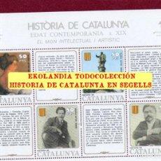 Sellos: F10A SEGLE XIX # 43 EKL EL MON INTEL·LECTUAL (V) ~ MINIPLIEGO LA HISTORIA DE CATALUNYA EN SEGELLS. Lote 214136308