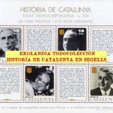 Sellos: F10A SEGLE XX # 46 EKL LA VIDA POLITICA ~ MINIPLIEGO LA HISTORIA DE CATALUNYA EN SEGELLS. Lote 214136550